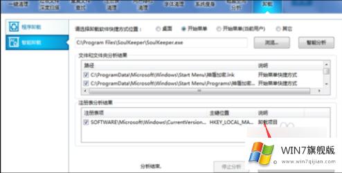 Win7旗舰版系统卸载不了软件怎么办