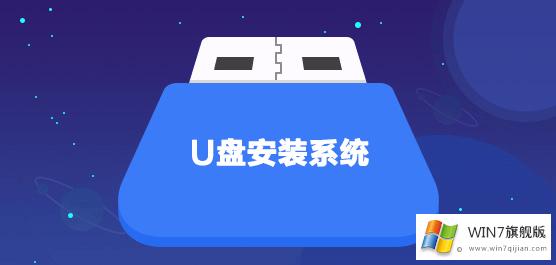 怎么用U盘安装win7系统的详细图文教程