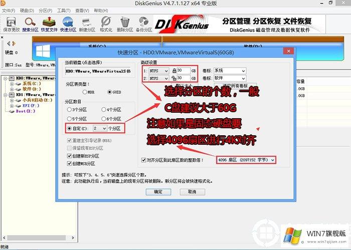 七彩虹主板装win7系统教程和BIOS设置方法